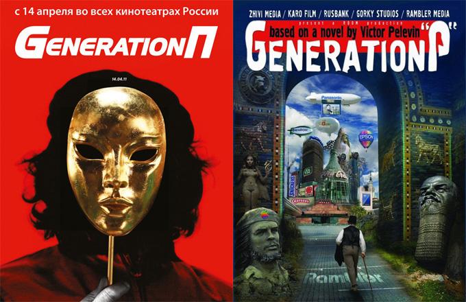 P-Generáció