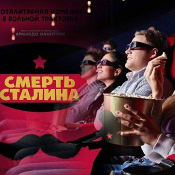 Filmklub «Sztálin halála»