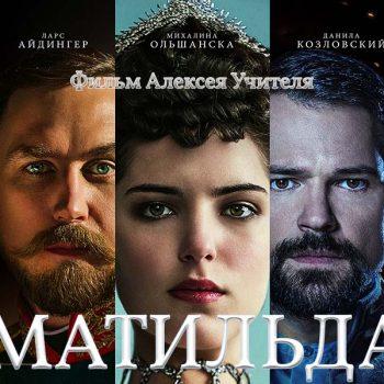 Filmklub «Matilda»
