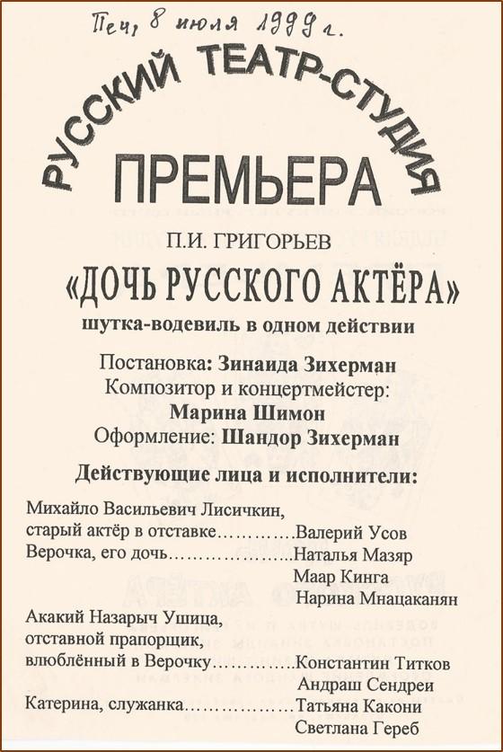 Budapesti Orosz Stúdiószínház