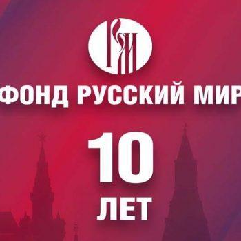 """Фонд """"Русский мир"""""""