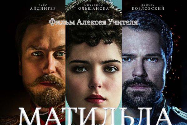 Matilda Alekszej Ucsityel filmje