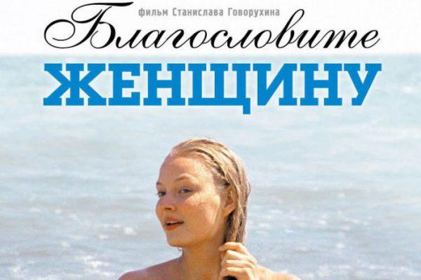 «Áldjátok meg a nőt!» (2003) Orosz filmdráma