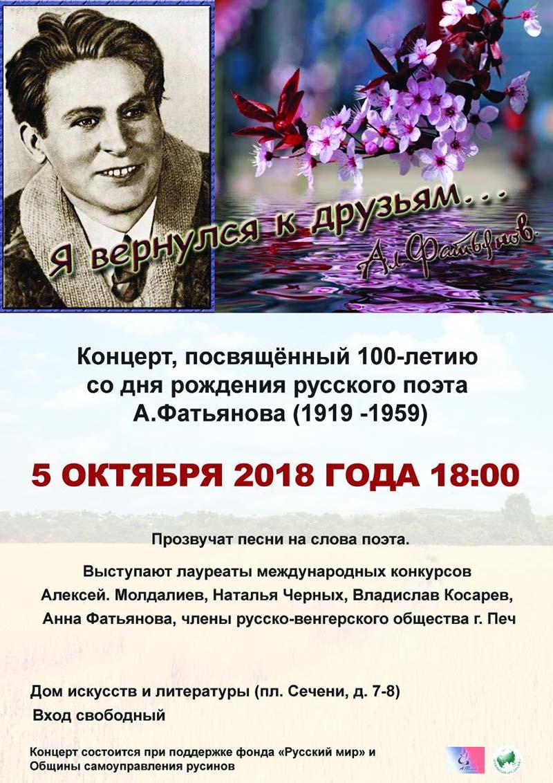 «Visszatértem barátaimhoz» Aleksey Fatyanov emlékkoncert