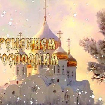 Поздравляем с наступающими праздниками Богоявлением и Крещением!