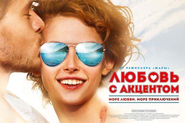 Orosz Filmklub: «Szerelem akcentussal»