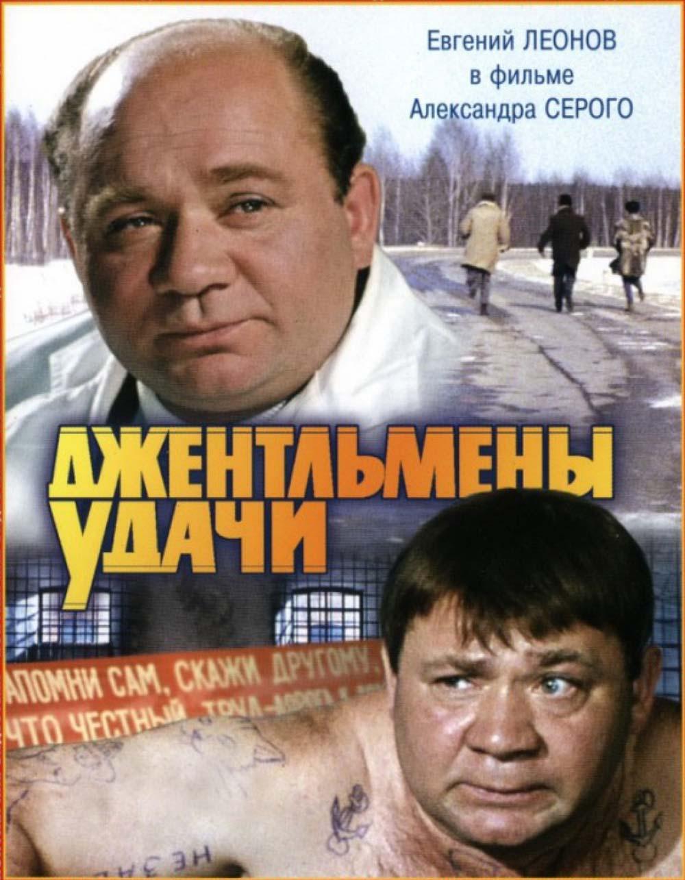 Jevgenyij Leonov